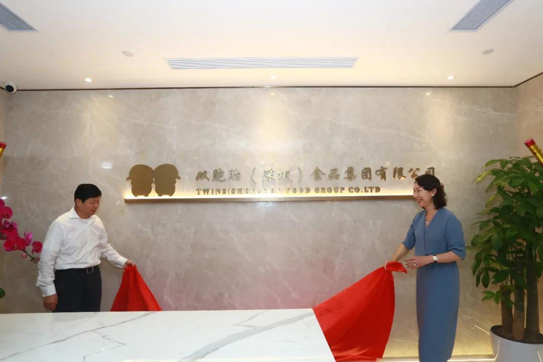 又一个里程碑!双胞胎(深圳)食品集团有限公司在深圳正式挂牌