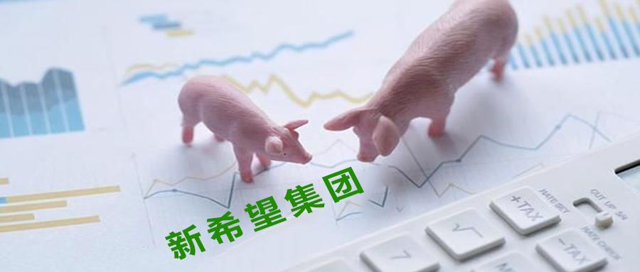 新希望前二月养猪数据解读:2月肥猪单价高过温氏股份、正邦科技