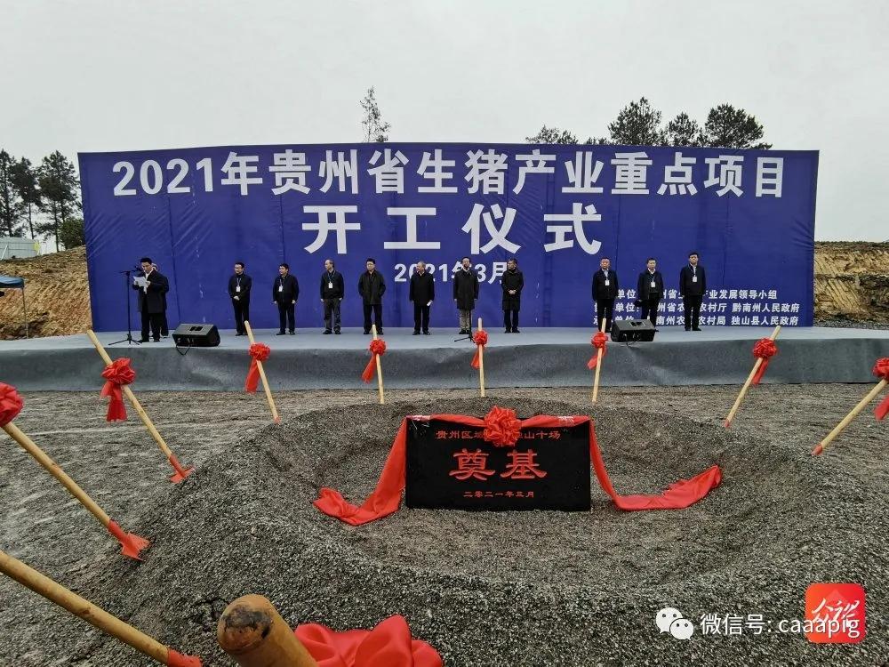 新增投资68亿!贵州独山:生猪产业百个重点项目集中开工