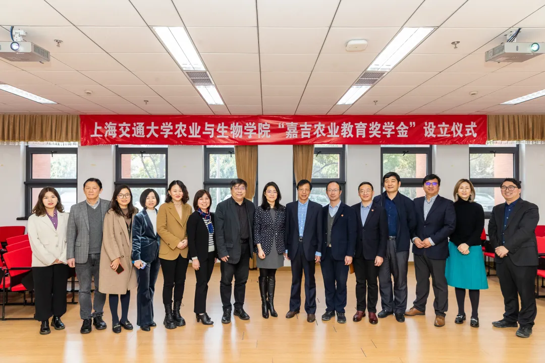 赋能农业人才,嘉吉农业教育奖学金项目在上海交大启动