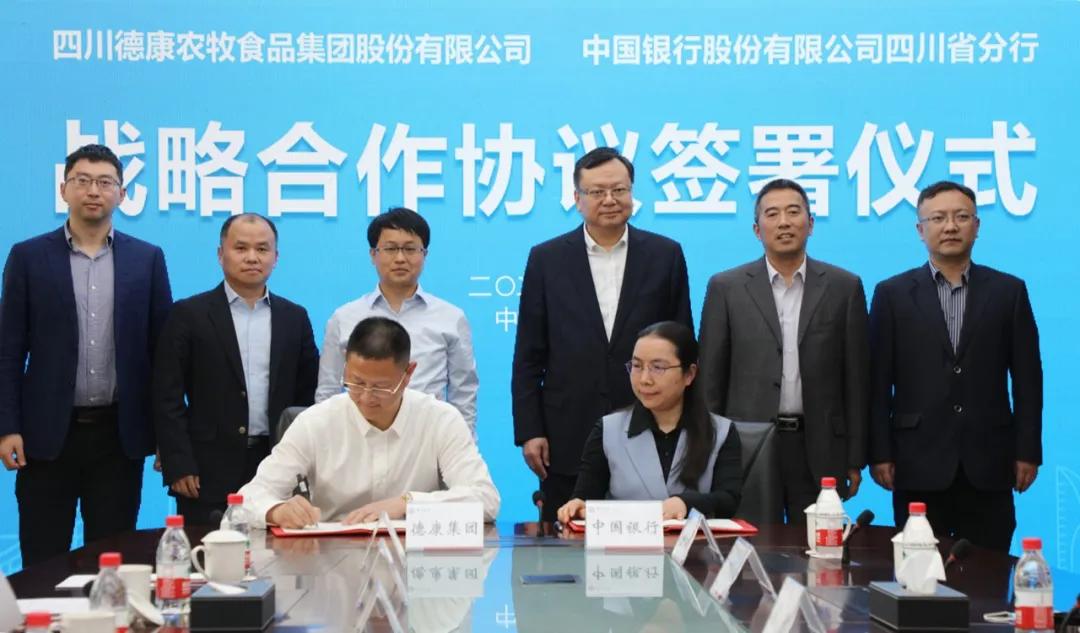 德康集团与中国银行四川分行签订战略合作协议
