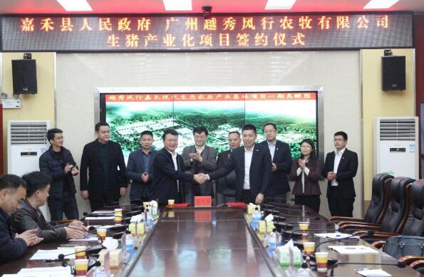 越秀风行农牧:与郴州嘉禾县签约100万生猪产业化项目