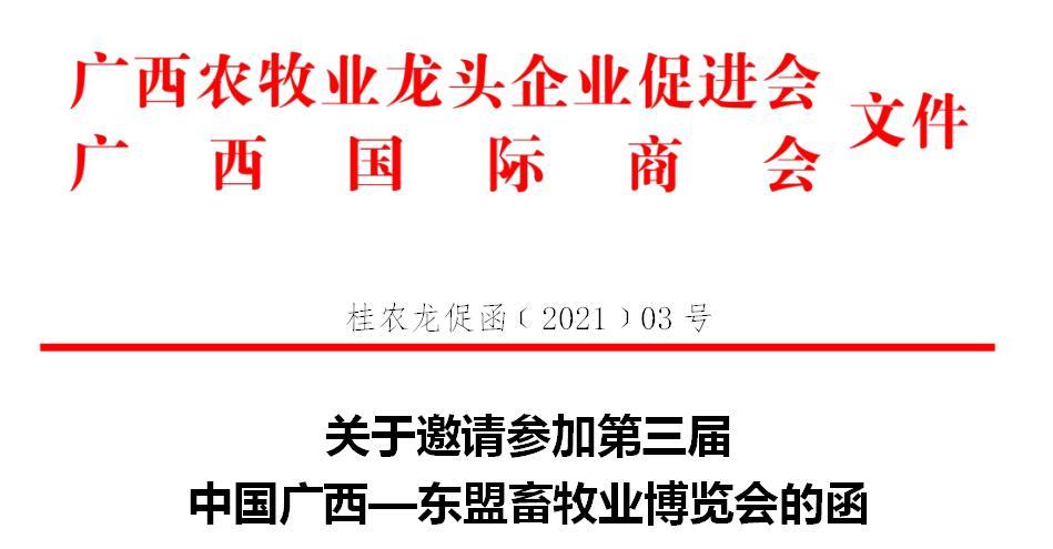 第三届中国广西—东盟畜牧业博览会(邀请函)