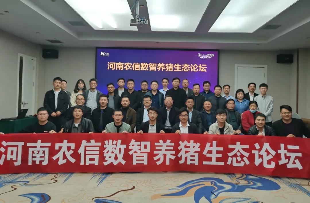 河南农信数智养猪生态论坛在郑州隆重召开,共同推动河南省养殖业发展繁荣!
