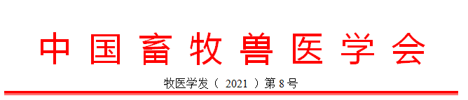 """关于召开""""第四届中国猪业科技大会暨中国畜牧兽医学会2021年学术年会""""的首轮通知"""