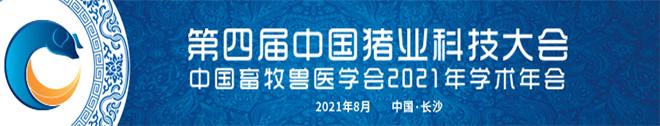 中国猪业科技大会