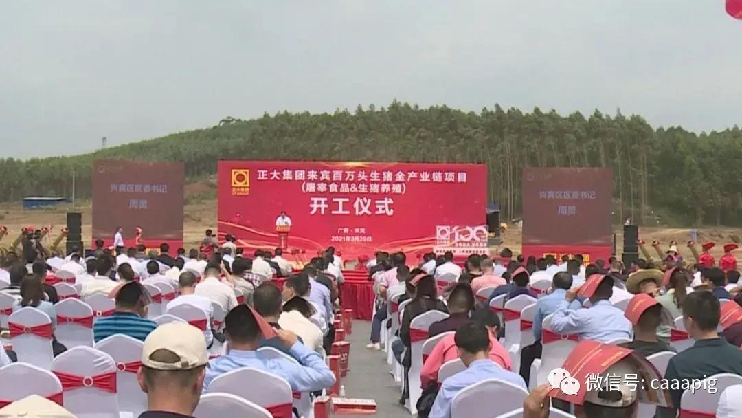 正大集团:总投资34亿元!来宾百万头生猪全产业链项目开工