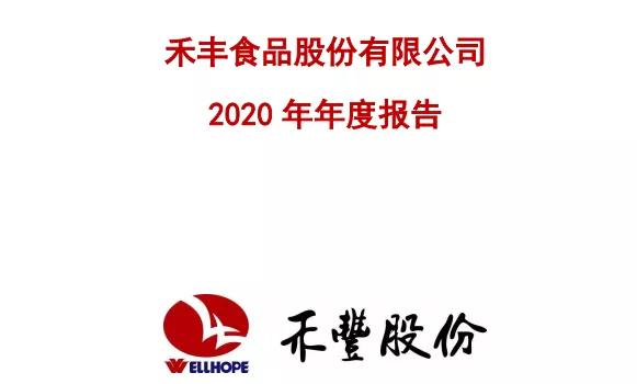 禾丰股份:2020年销售生猪68.2万头,生产饲料698万吨,净利润12.35亿元!
