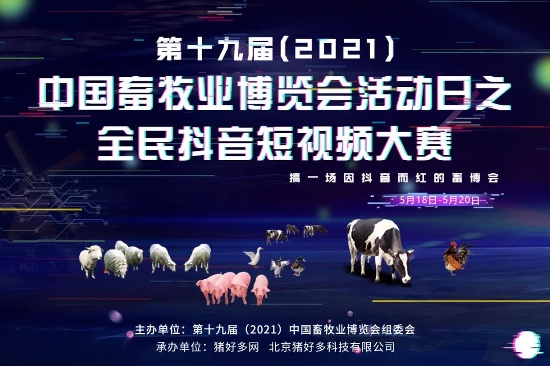 第十九届(2021)中国畜牧业博览会活动日之全民抖音短视频大赛通知