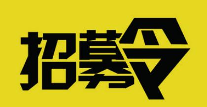 湖南天心种业股份有限公司——关于招募衡东地区投资合作主体的公告