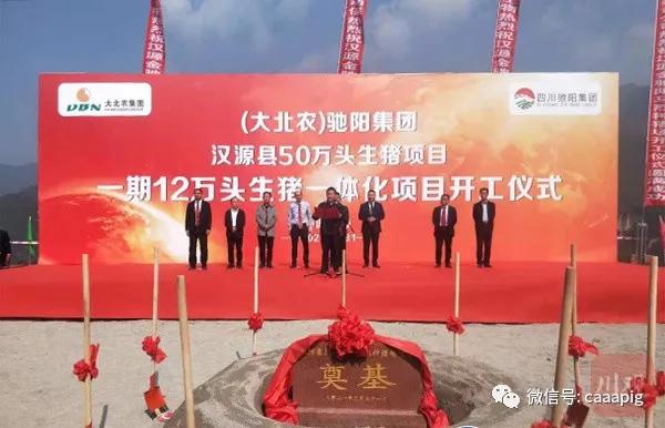 驰阳集团(大北农):雅安汉源50万头生猪一体化项目开建!