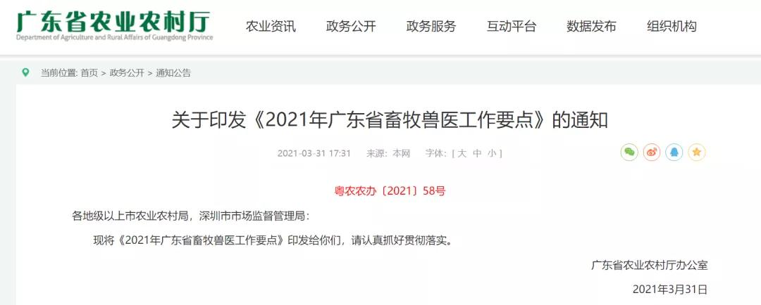"""广东今年目标生猪存栏2010万头以上!年底前""""中南运猪通""""APP将在屠宰厂全面使用"""