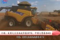 日媒:美国大豆坐地起价暴涨7倍,中国大葱暴涨4倍