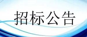 甘肃天兆猪业有限公司——5、6#洗车烘干房和一级洗消中心全自动洗车及烘干设备招标公告