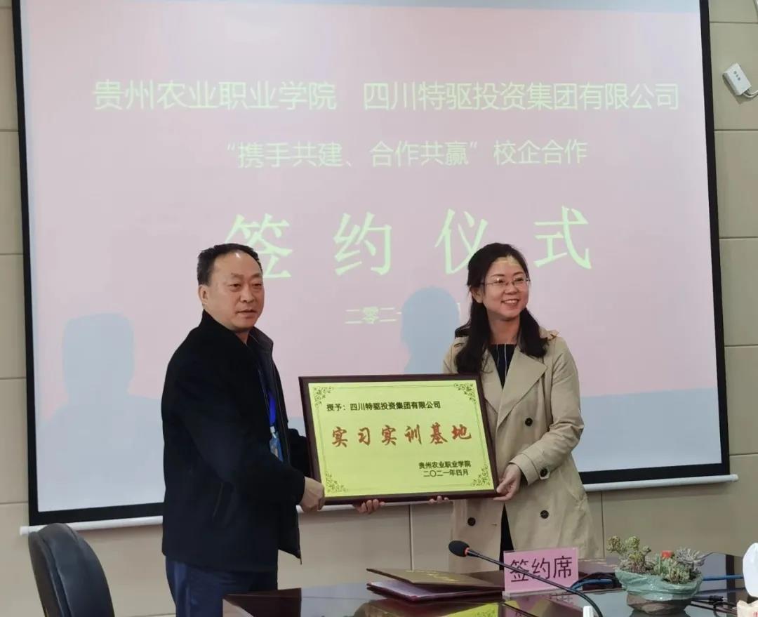 四川特驱投资集团与贵州农业职业学院签订校企合作战略协议