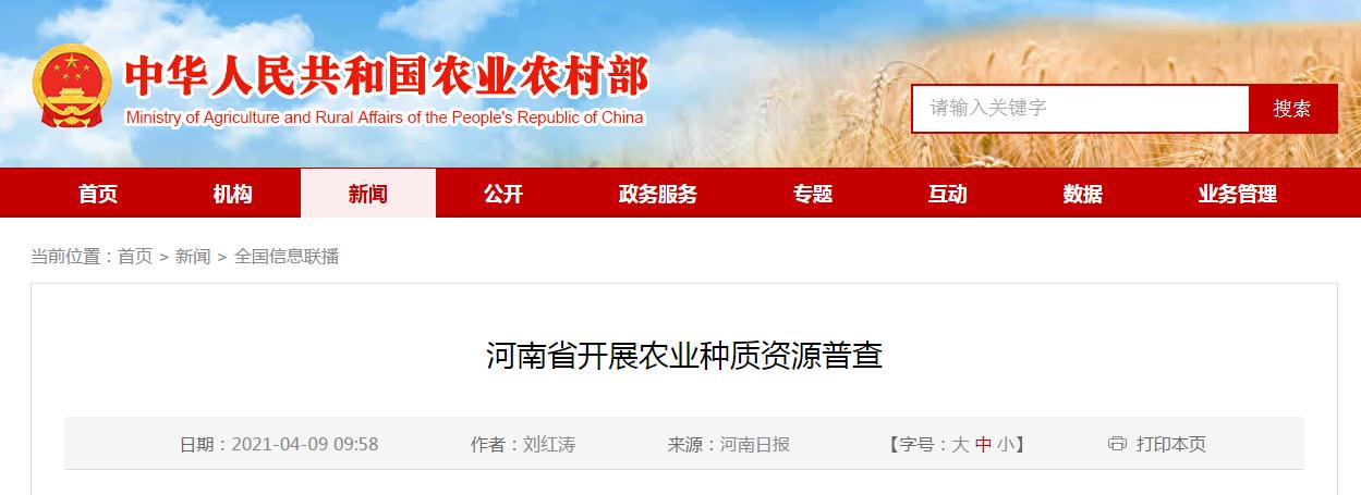 为保障国家粮食安全和重要农副产品有效供给,河南省开展农业种质资源普查!