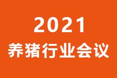 2021中国养猪设备暨生猪产业赋能峰会