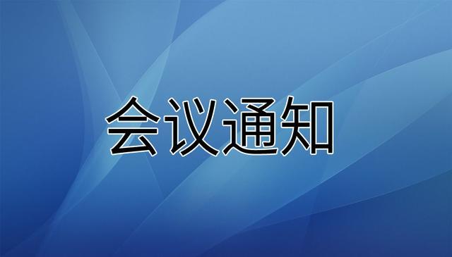 第七届全球猪业论坛暨第十八届(2021)中国猪业发展大会 会议日程