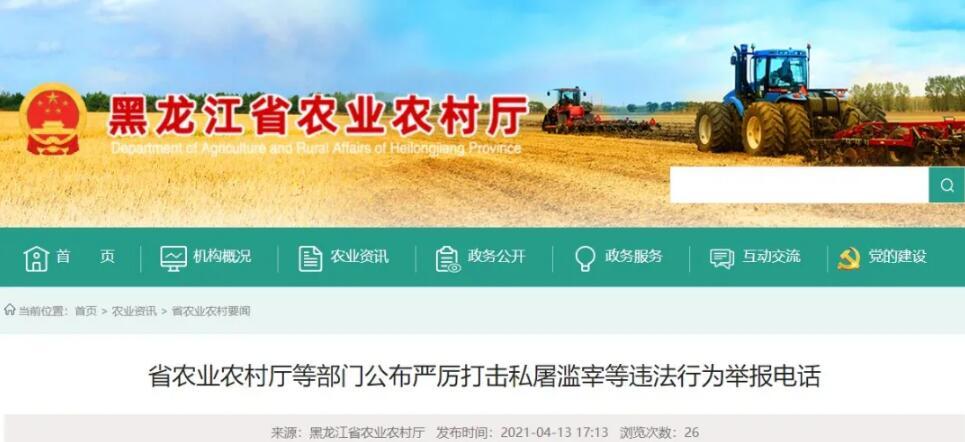 黑龙江省公布严厉打击私屠滥宰等违法行为举报电话!