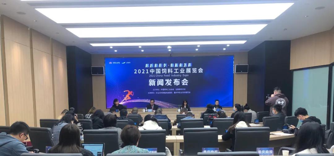 2021中国饲料工业展览会新闻发布会全景