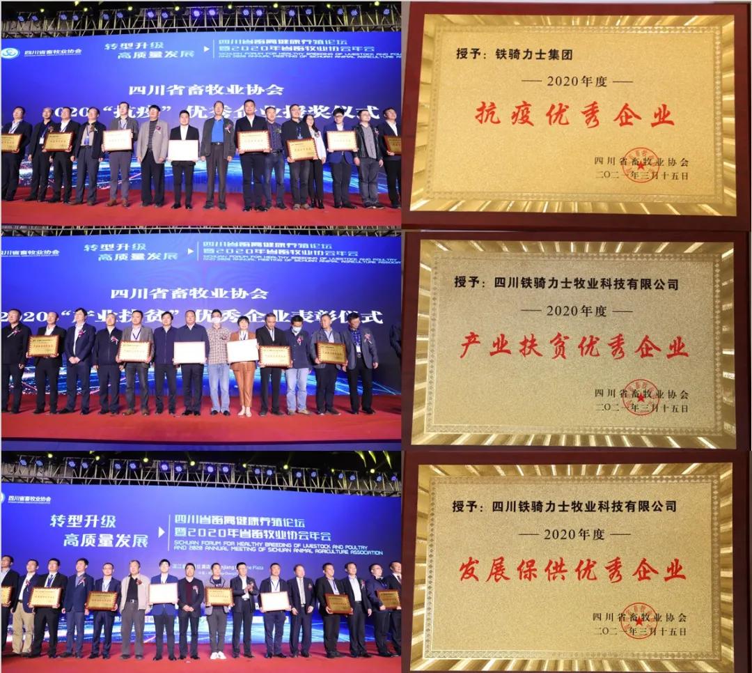 四川省畜牧业转型升级论坛