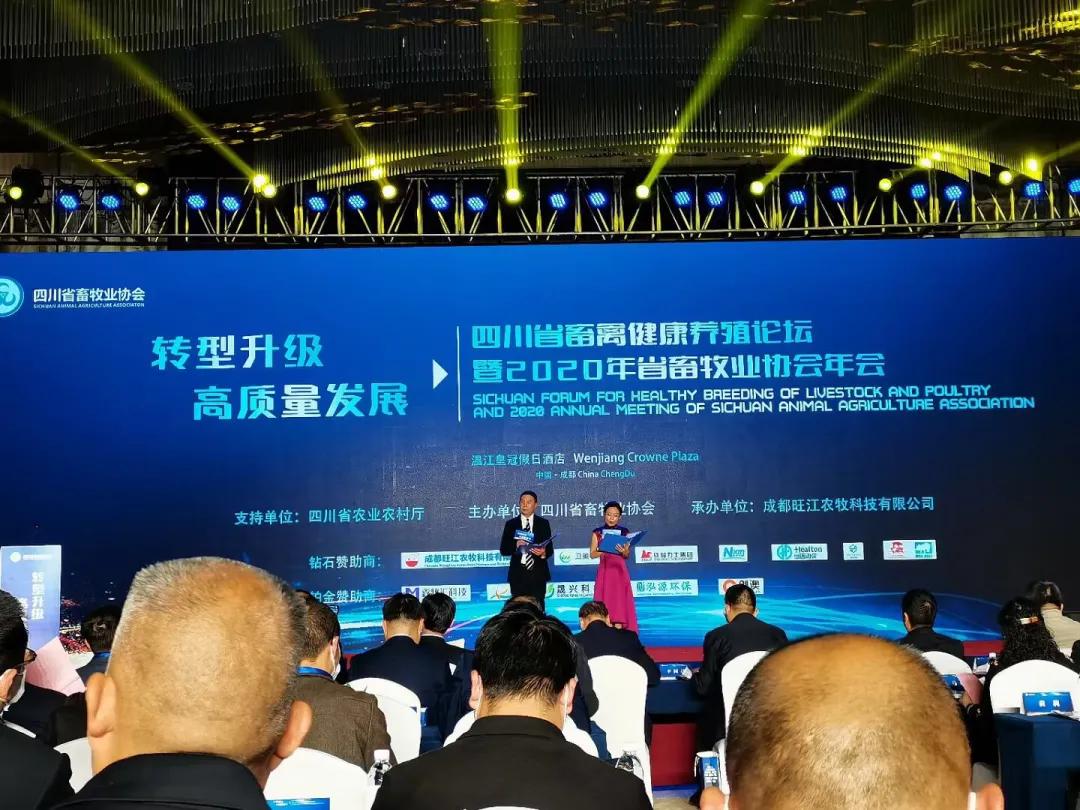 2021世界猪业博览会:李曼大会推介会走进成都,首站告捷,招商现场火爆!