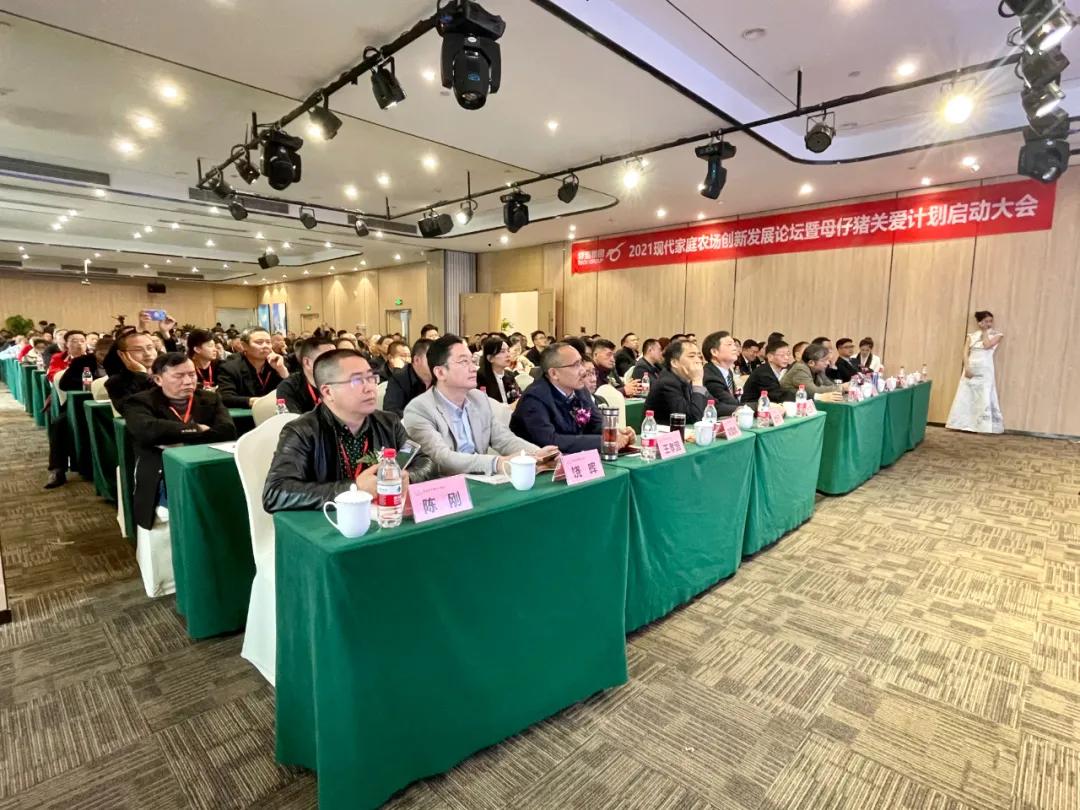 2021现代家庭农场创新发展论坛暨母仔猪关爱计划启动大会隆重举行