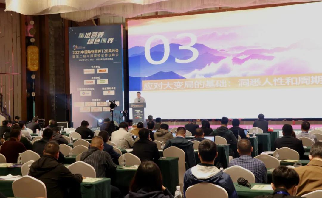 2021中国动物营养T20风云会暨第二届中国畜牧业替抗峰会