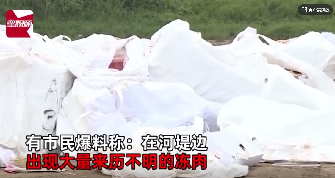 河堤突现6吨走私冻品,各类肉裸露散一地,部分包装盒标签非中文