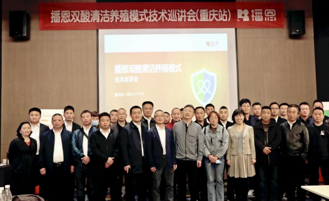 播恩集团2021年双酸清洁养殖模式技术巡讲会(重庆站)胜利召开