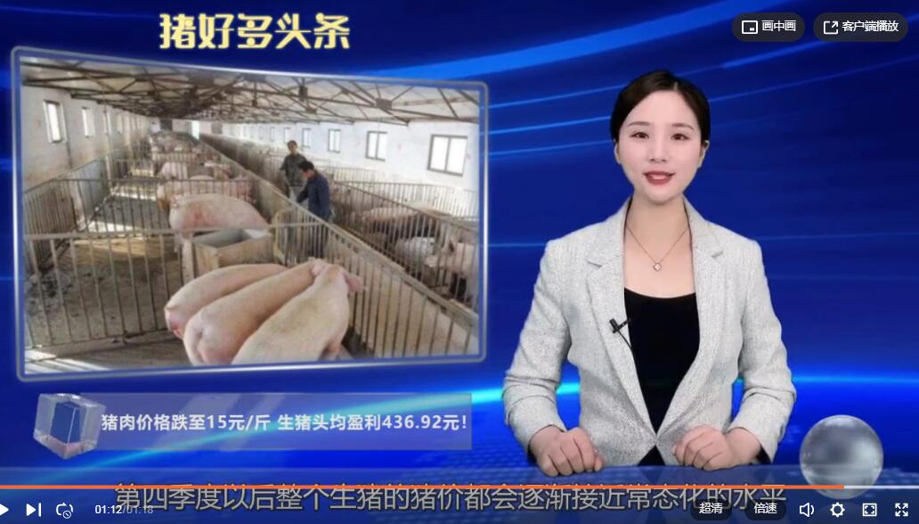 猪肉价格15元/斤!生猪头均盈利436.92元!后期猪价走势如何?