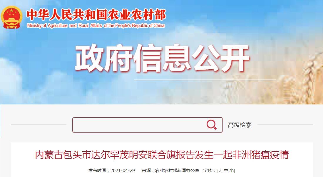 时隔24天!内蒙古包头市达尔罕茂明安联合旗报告发生一起非洲猪瘟疫情