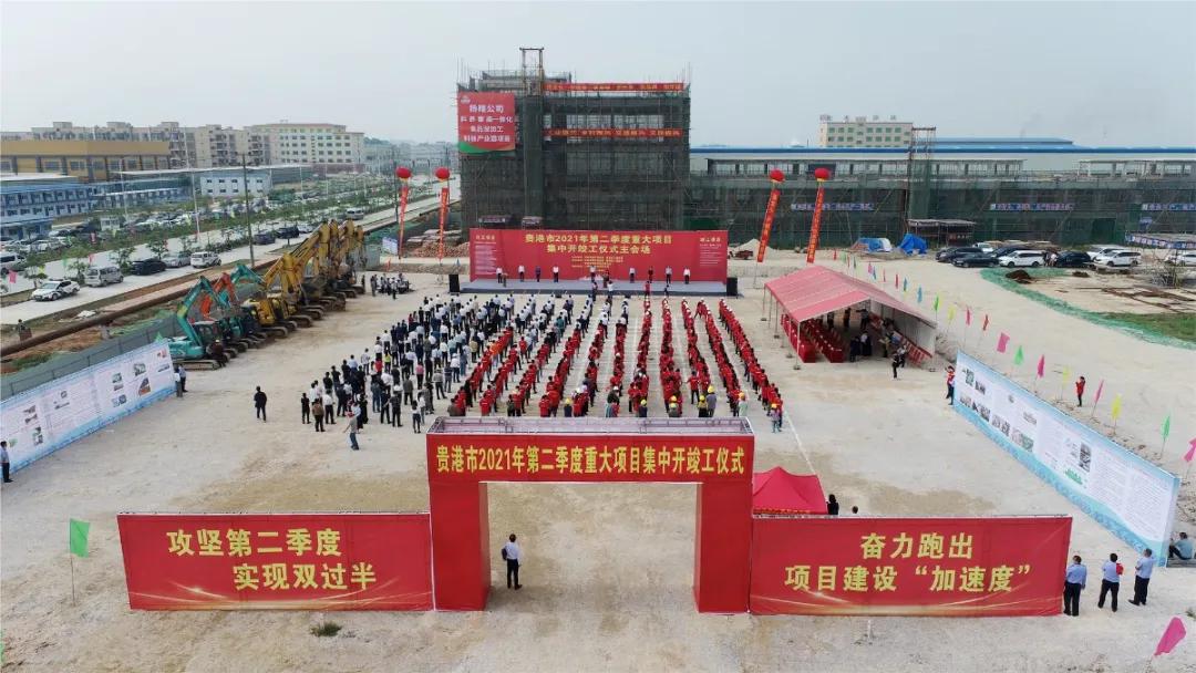 重磅!贵港市重大项目集中开竣工仪式在扬翔项目地举行