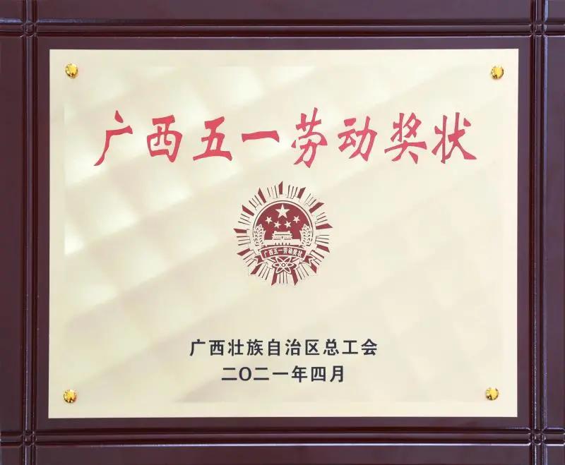 """喜报!扬翔公司荣获""""广西五一劳动奖状"""""""