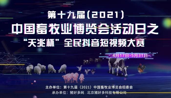 """第十九届(2021)中国畜牧业博览会活动日之""""天兆杯""""全民抖音短视频大赛通知"""