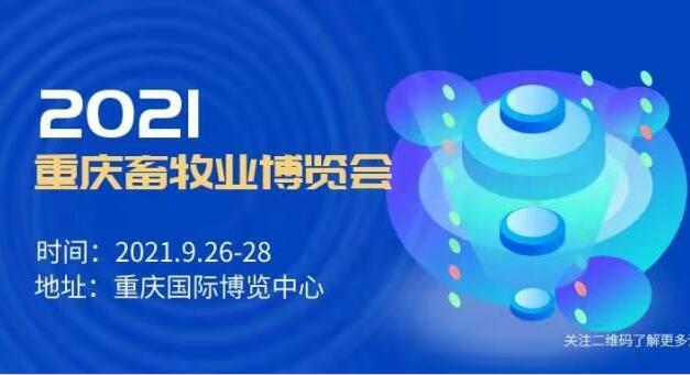 2021中国(重庆)畜牧业博览会!