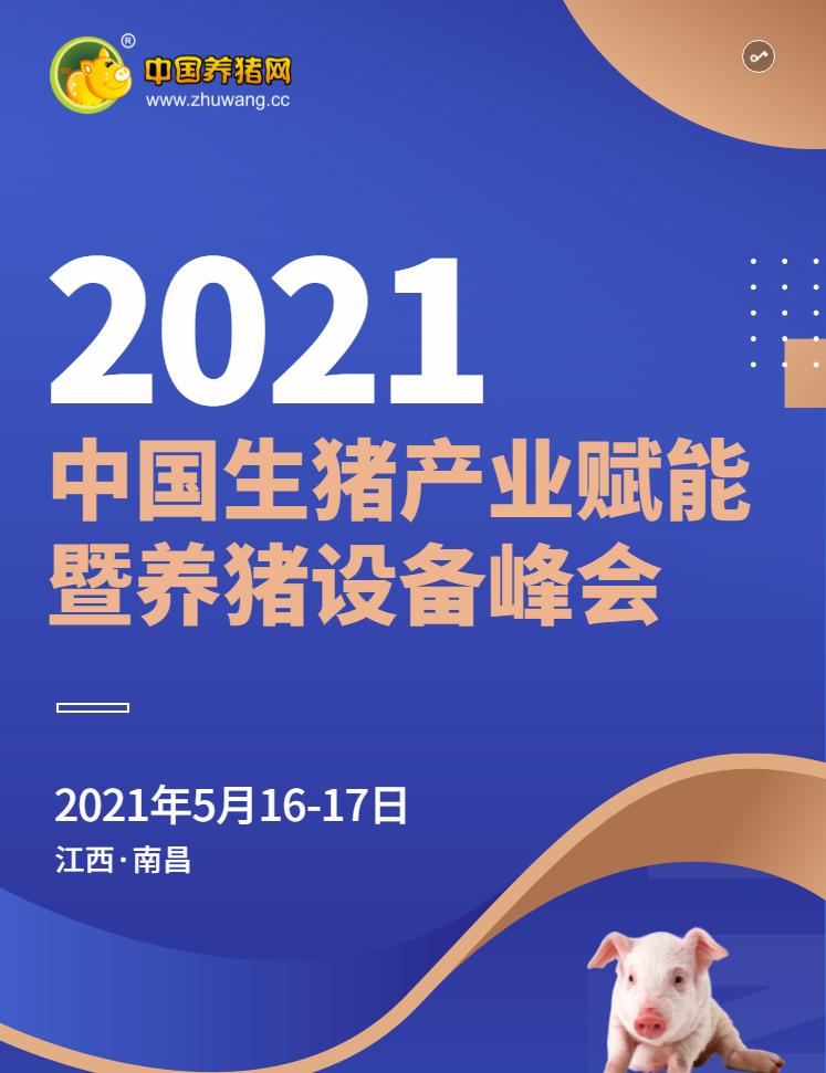通知!2021中国生猪产业赋能暨养猪设备峰会即将开幕