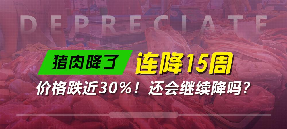 猪肉,降了!连降15周,价格跌近30%!还会继续降吗?