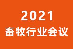 诚邀您参加!第十九届(2021)中国畜牧业博览会展商答谢及创新大赛颁奖盛典