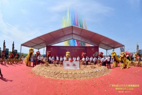 广垦牧原50万头生猪养殖基地项目在湛江雷州市隆重开工