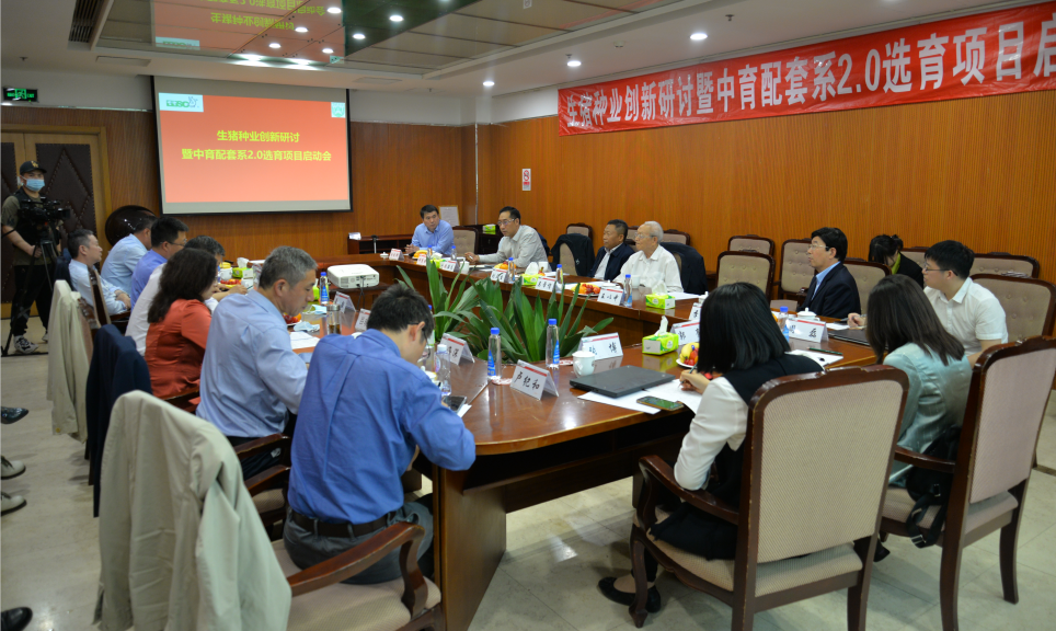 确保种源自主可控,打好种业翻身仗 ——生猪种业创新研讨暨中育配套系2.0选育项目启动会在京成功举办