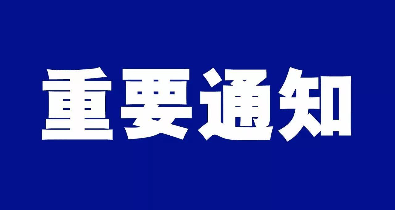 第七届全球猪业论坛暨第十八届(2021)中国猪业发展大会 参会须知
