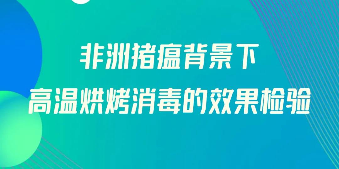 赵宝凯 唐晓峰:非洲猪瘟背景下高温烘烤消毒的效果检验