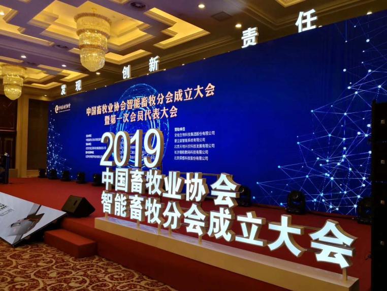 中国畜牧业协会副秘书长刘强德:中国畜牧业数智化进程和大数据时代