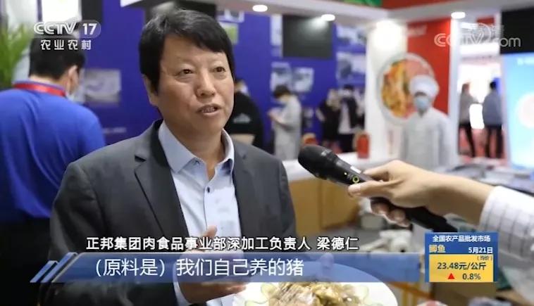 中央电视台 | 正邦生猪全产业链引发广泛关注