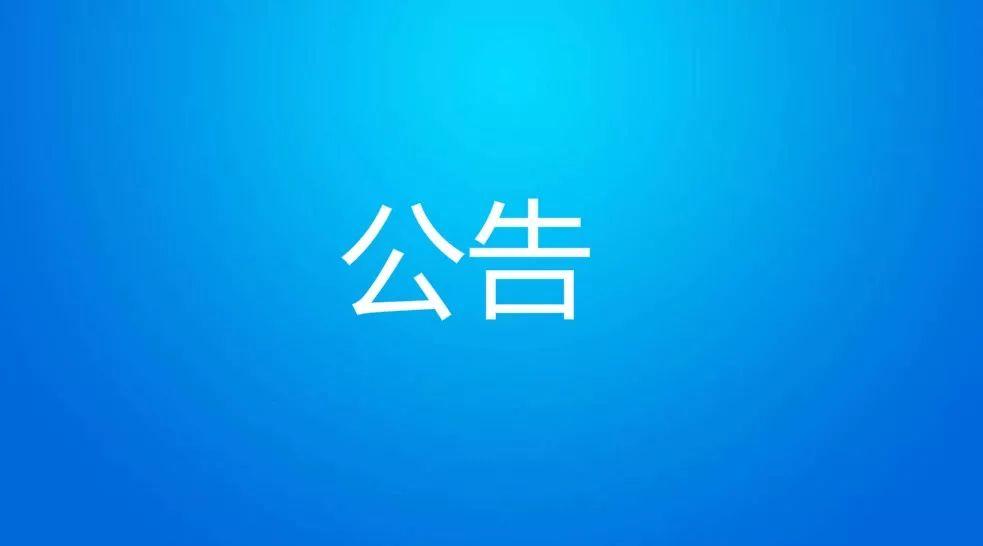 湖南天心种业股份有限公司 关于招募益阳沅江市投资合作主体的公告
