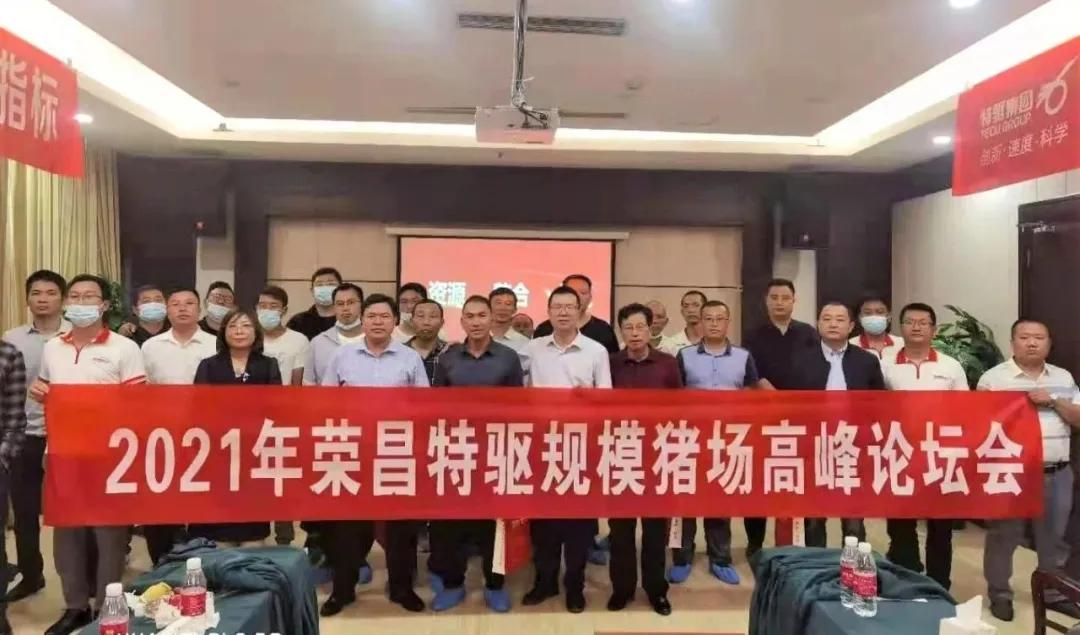 签约1200头母猪!荣昌特驱规模猪场论坛会顺利举行