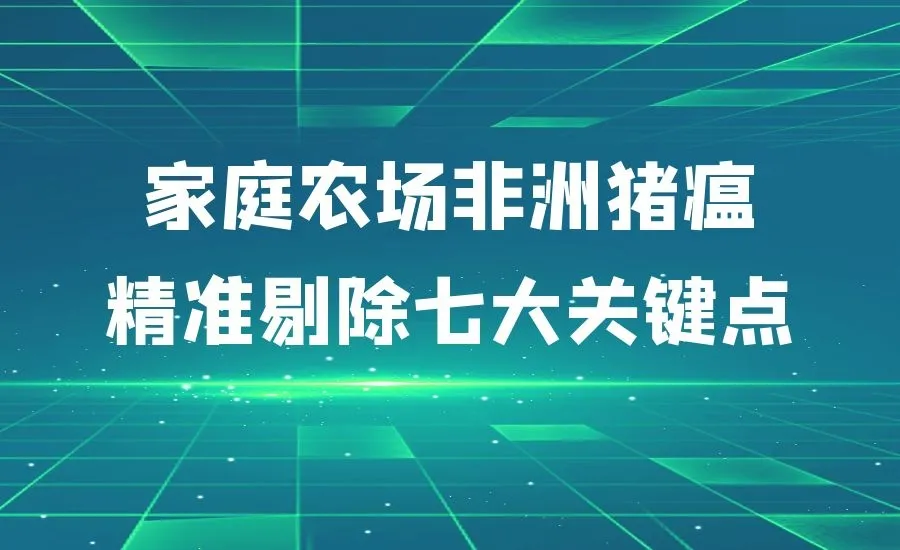 刘朋昌:家庭农场非洲猪瘟精准剔除七大关键点,供大家参考!