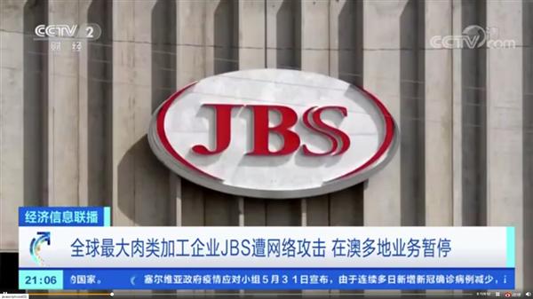 全球肉企巨头JBS遭黑!多地工厂瘫痪!肉价上涨!