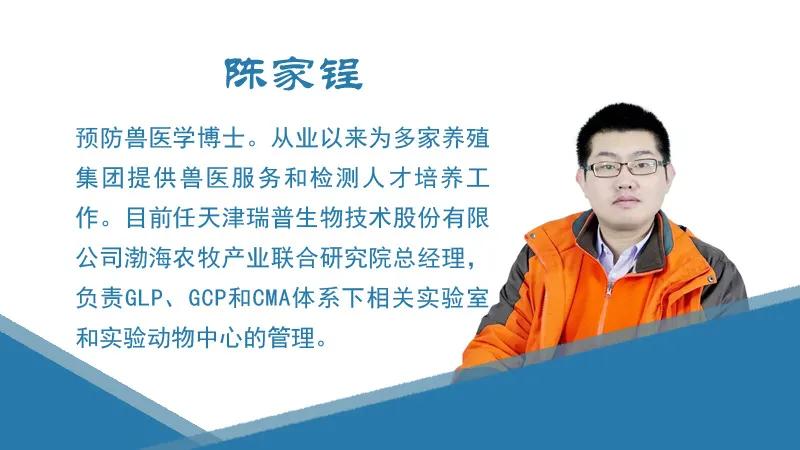 陈家锃:非洲猪瘟防控中消毒剂应用的七大误区!